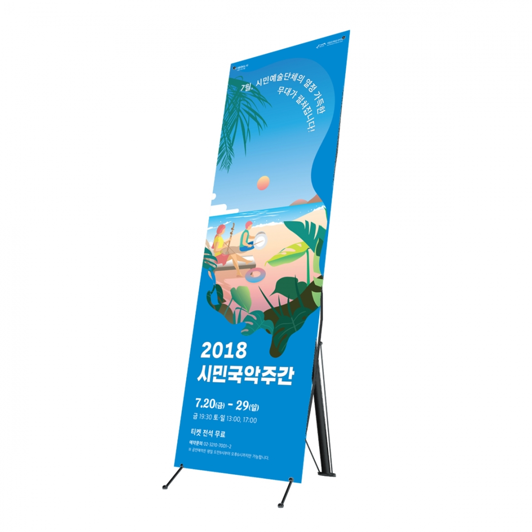 In poster - standee